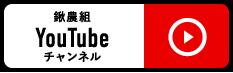 鍬農組Youtubeチャンネル