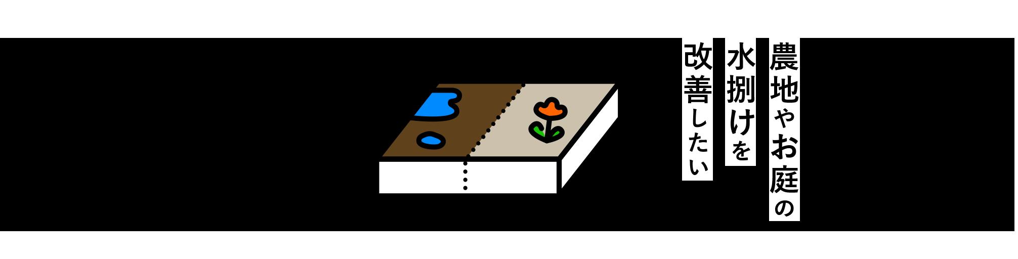 暗渠排水工事 農地やお庭の水捌けを改善したい