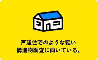 戸建住宅のような軽い構造物調査に向いている。