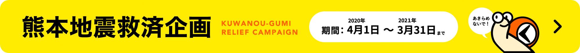 熊本地震救済企画